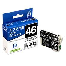 ICBK46 ブラック対応 ジットリサイクルインク