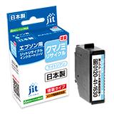 KUI-LC-L(クマノミ) ライトシアン 増量 対応 ジットリサイクルインク