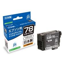 ICBK78 ブラック対応 ジットリサイクルインク