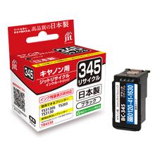 BC-345 ブラック(通常容量)対応ジットリサイクルインク