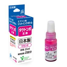 TAK-M(タケトンボ) マゼンタ 対応 ジットインクボトル 25ml