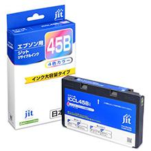 ICCL45B (増量タイプ)対応 ジットリサイクルインク