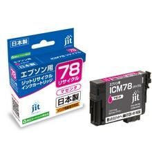 ICM78 マゼンタ対応 ジットリサイクルインク
