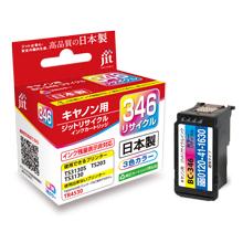 BC-346 3色カラー(通常容量)対応ジットリサイクルインク