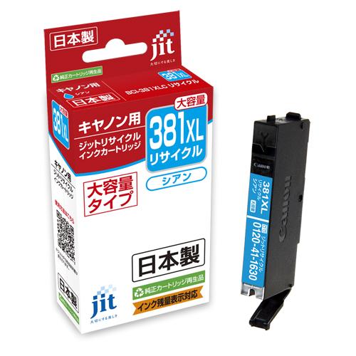BCI-381XLC互換 ジットリサイクルインク JIT-C381CXL