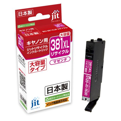 BCI-381XLM互換 ジットリサイクルインク JIT-C381MXL